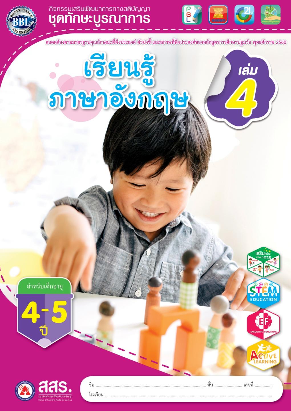 เรียนรู้ภาษาอังกฤษ เล่ม 4