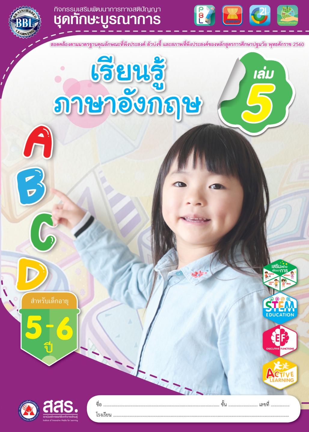 เรียนรู้ภาษาอังกฤษ เล่ม 5