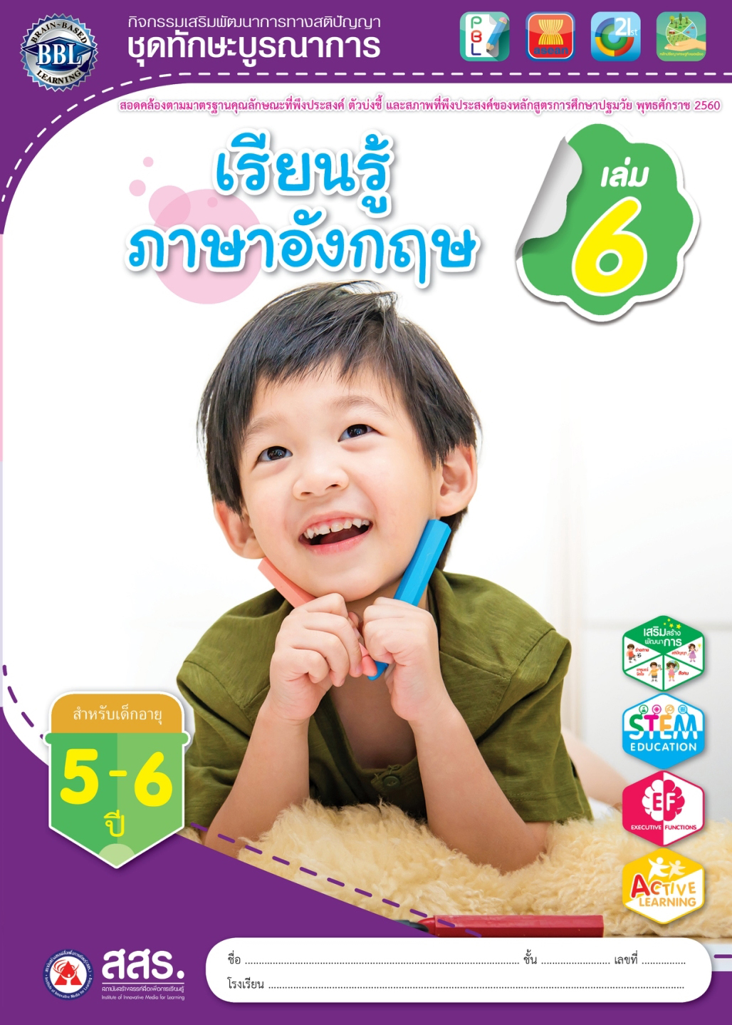 เรียนรู้ภาษาอังกฤษ เล่ม 6