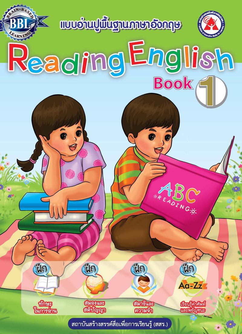 อ่านอังกฤษ เล่ม 1