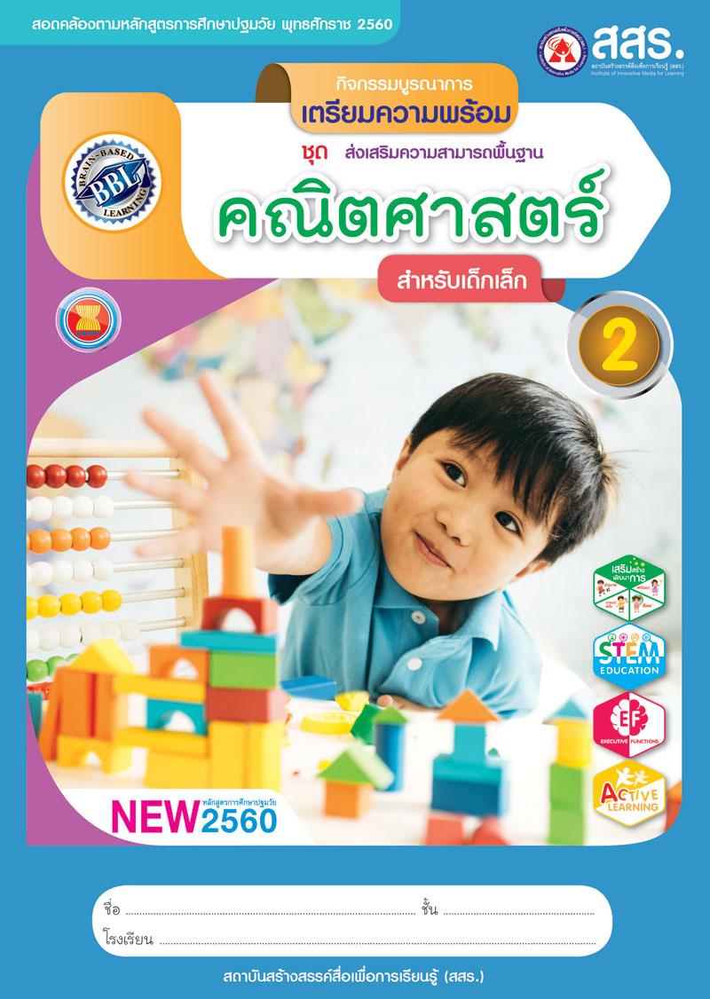 หนังสือ คณิตศาสตร์ เล่ม 2