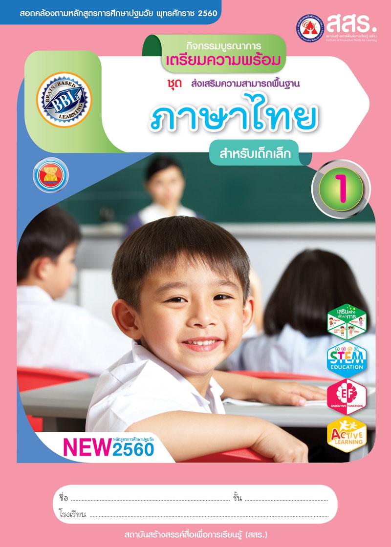 หนังสือ ภาษาไทย เล่ม 1