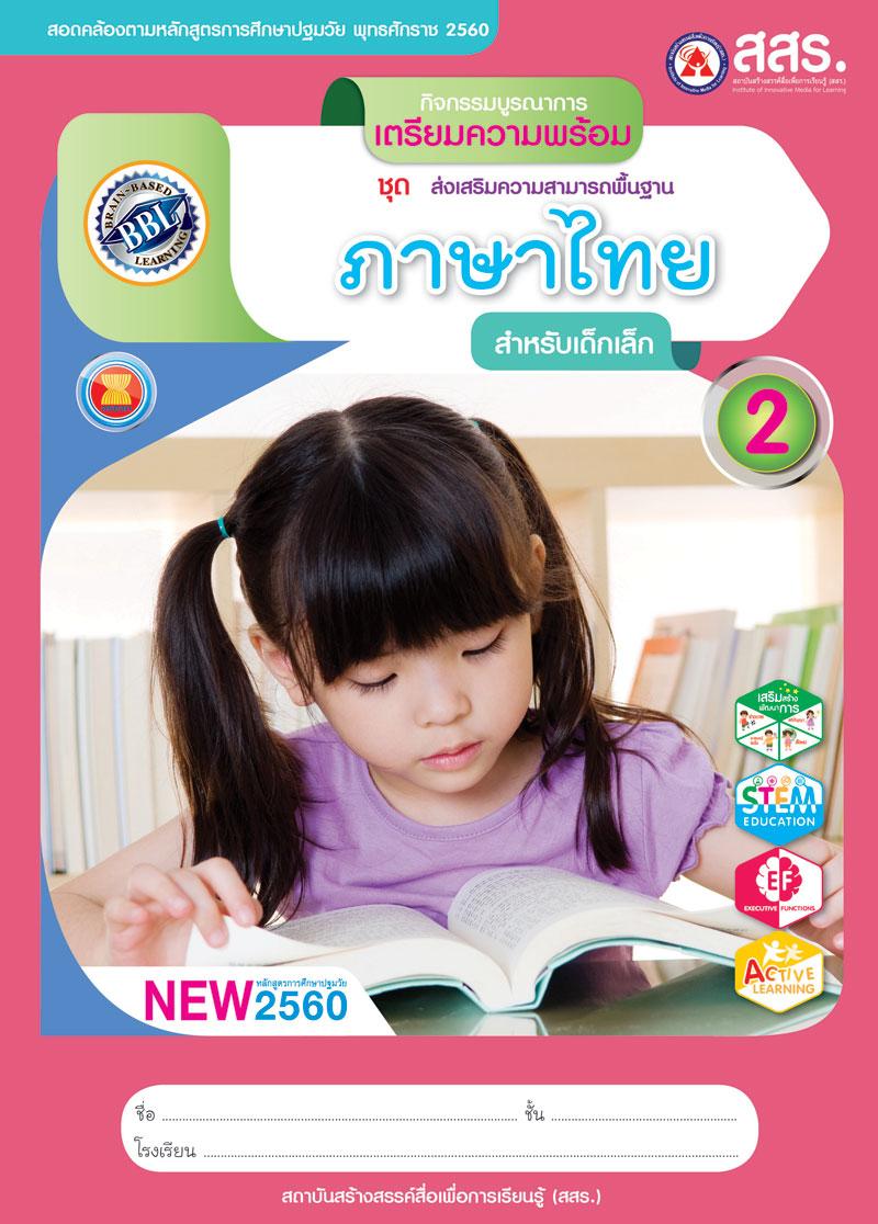 หนังสือ ภาษาไทย เล่ม 2