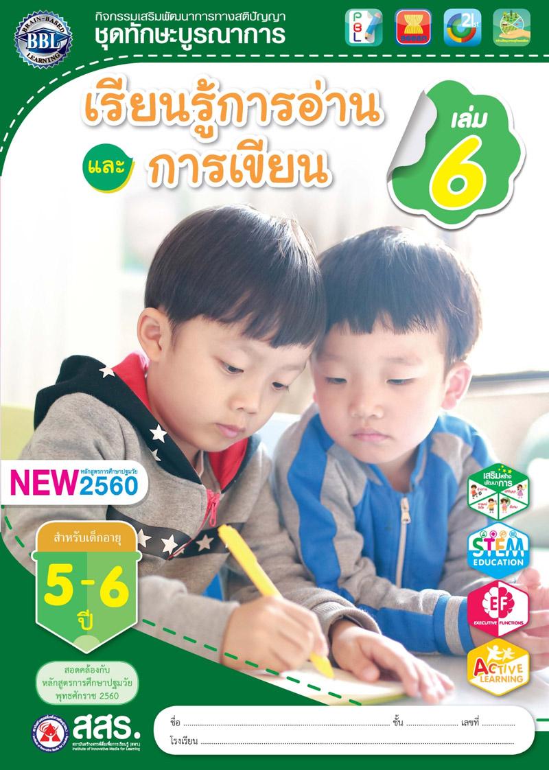 เรียนรู้การอ่านและการเขียน เล่ม 6