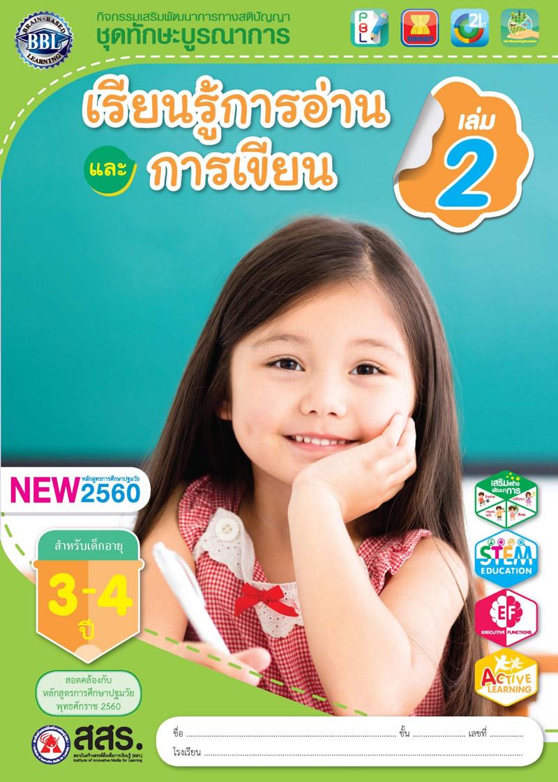 เรียนรู้การอ่านและการเขียน เล่ม 2