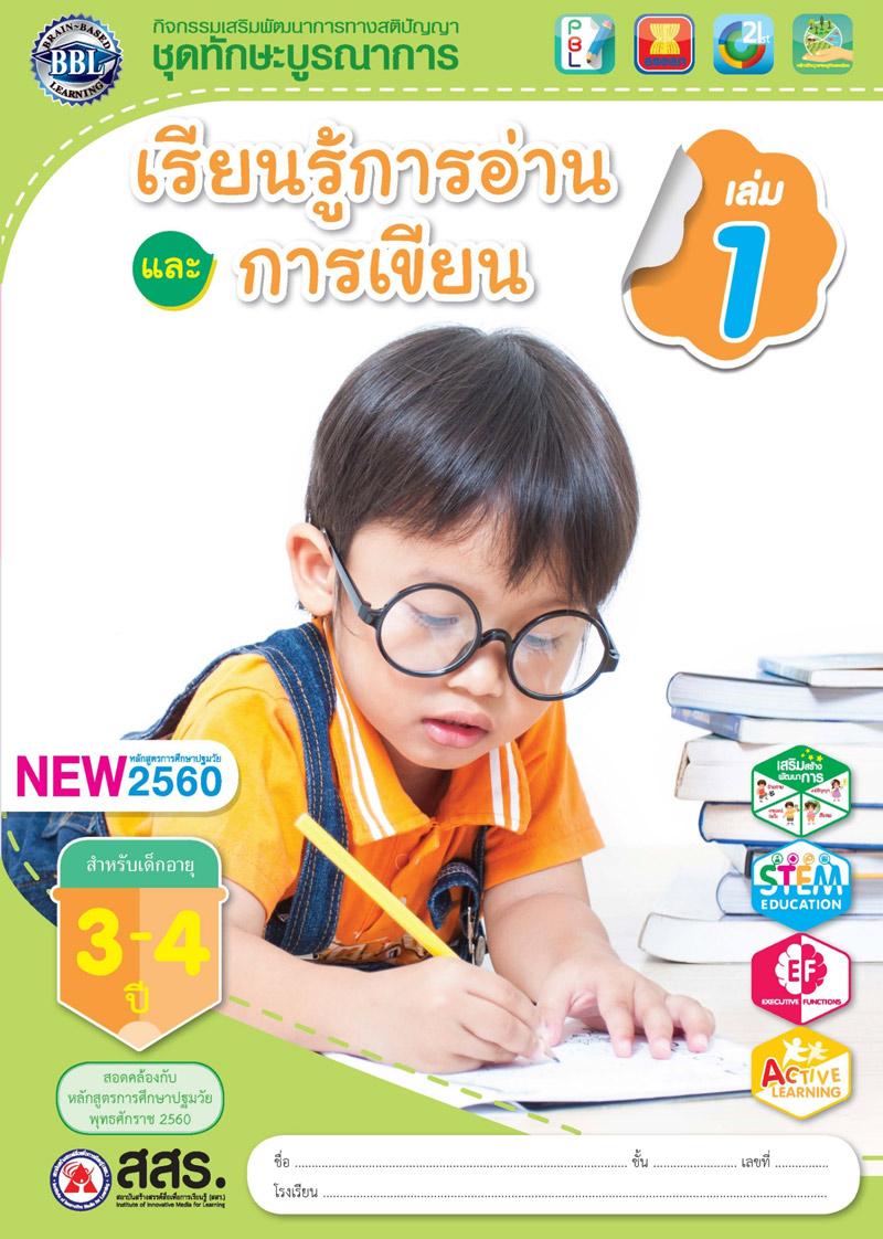 เรียนรู้การอ่านและการเขียน เล่ม 1