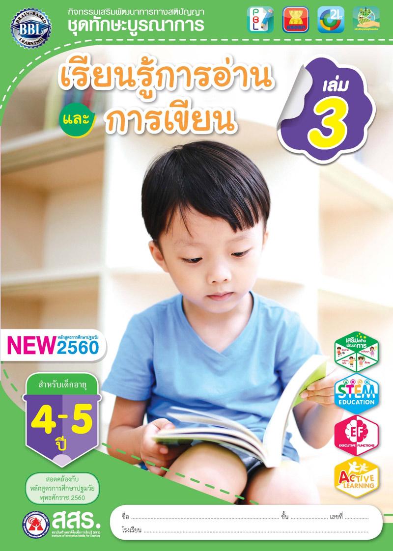 เรียนรู้การอ่านและการเขียน เล่ม 3