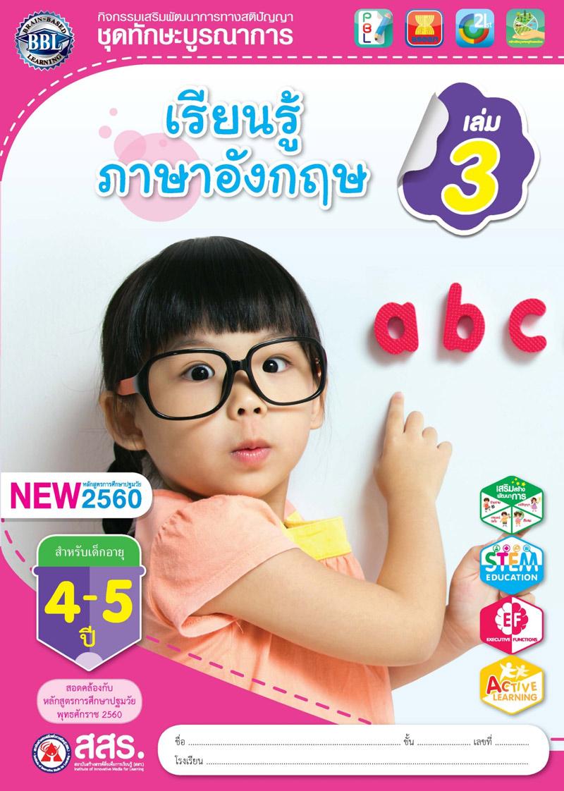 เรียนรู้ภาษาอังกฤษ เล่ม 3