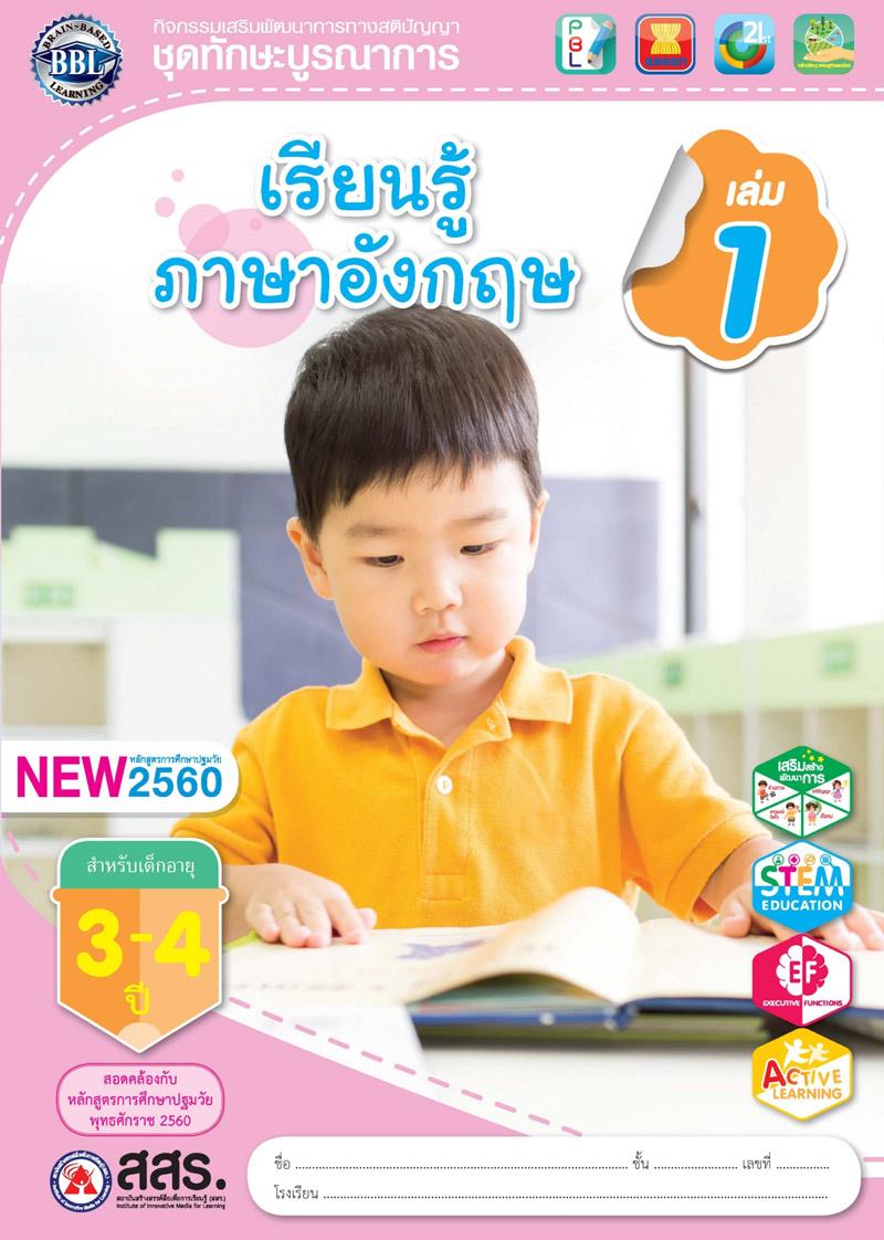 เรียนรู้ภาษาอังกฤษ เล่ม 1