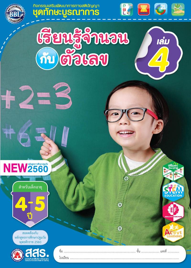 เรียนรู้จำนวนกับตัวเลข เล่ม 4