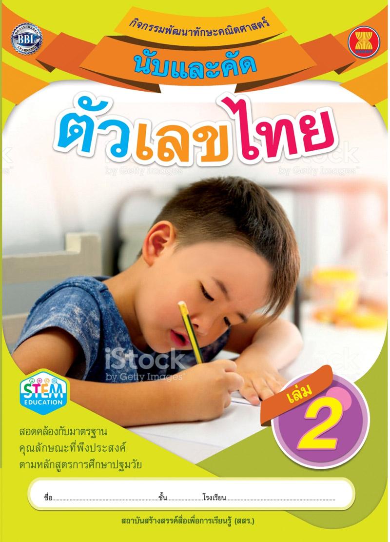 นับและคัดตัวเลขไทย เล่ม 2