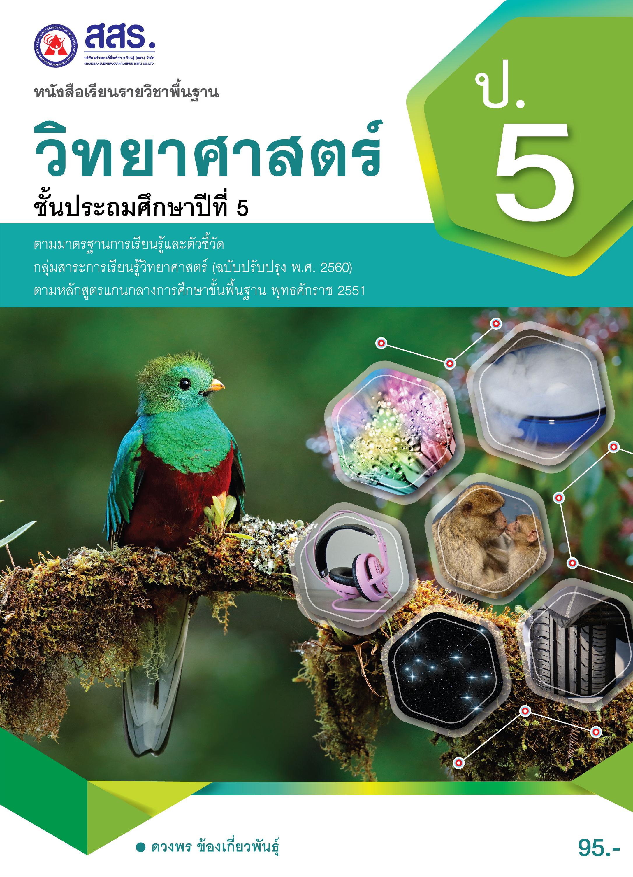 หนังสือเรียนรายวิชาพื้นฐาน วิทยาศาสตร์   ชั้นประถมศึกษาปีที่  5  (ฉบับใบอนุญาตฯ)