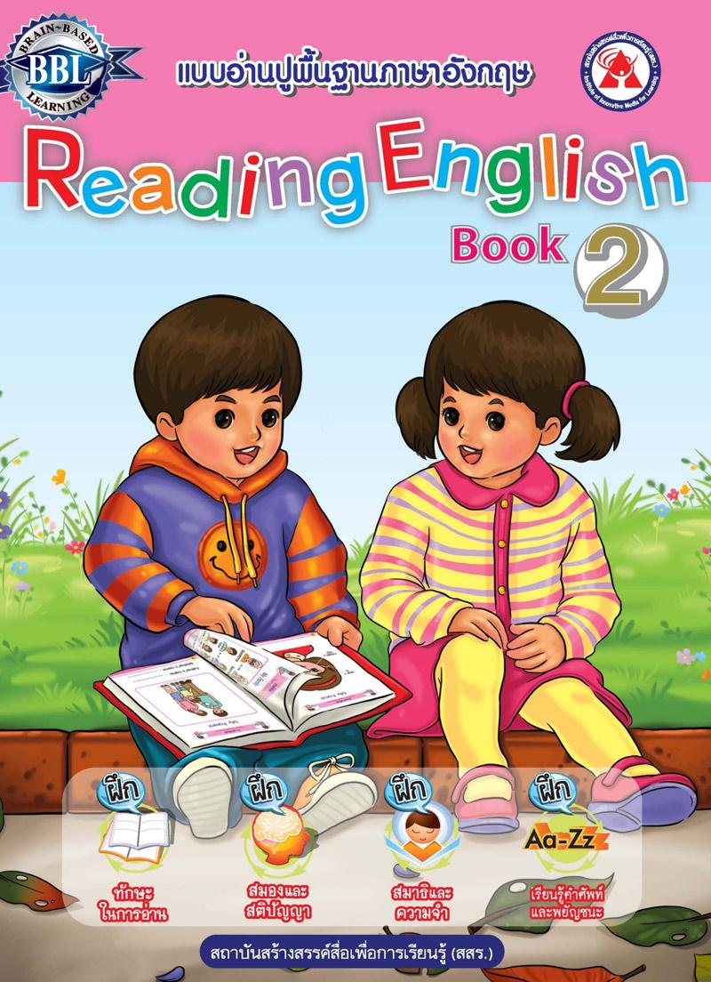 อ่านอังกฤษ เล่ม 2
