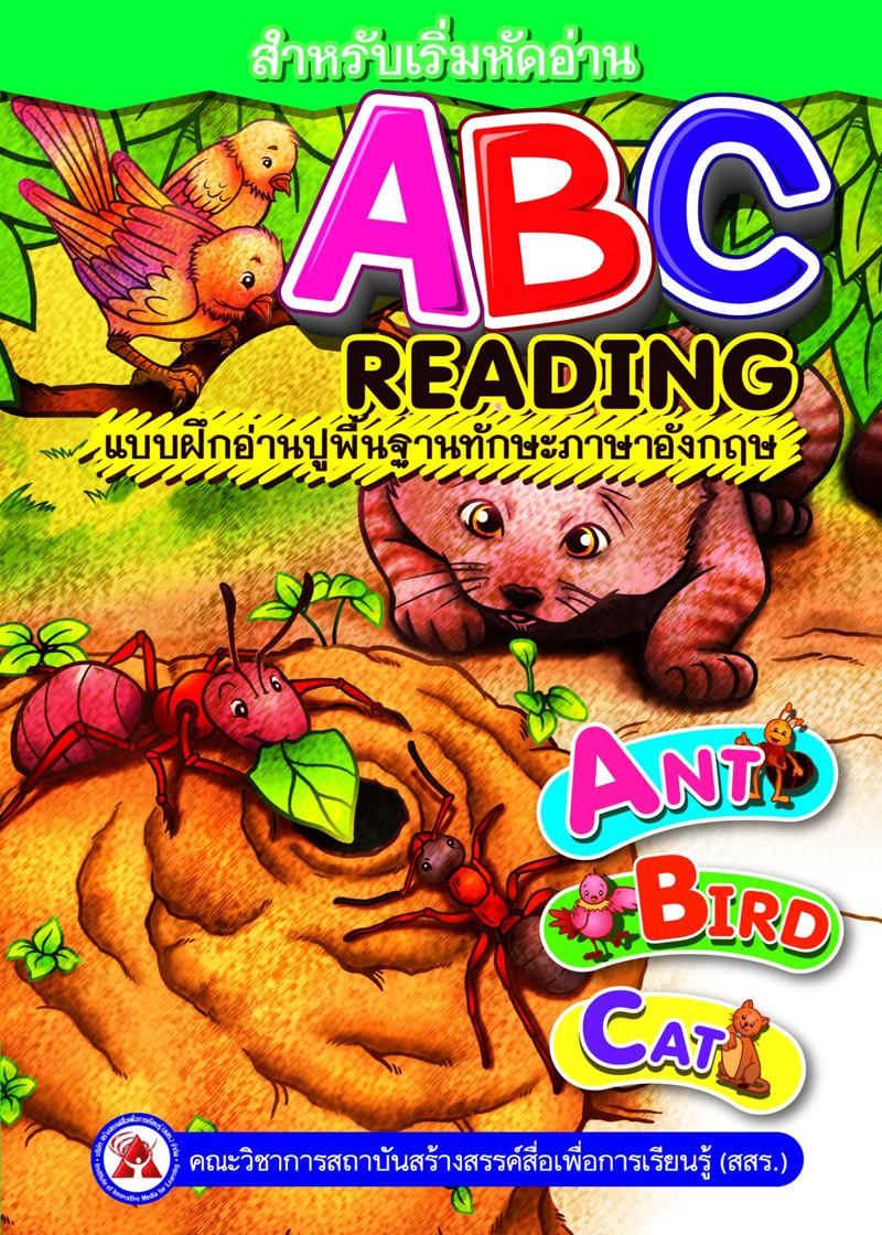 ฝึกอ่าน ABC (สำหรับเด็กเล็ก)