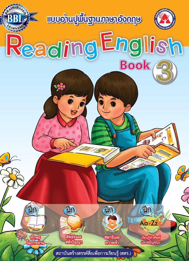 อ่านอังกฤษ เล่ม 3
