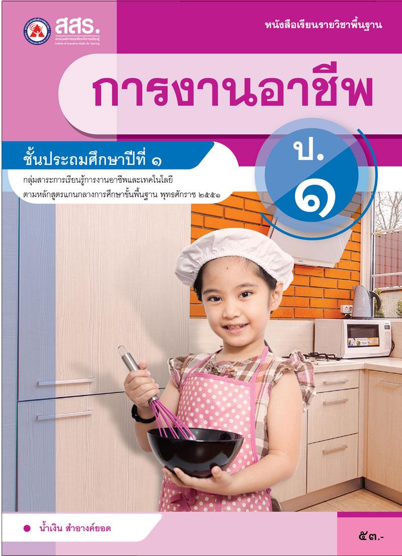 หนังสือเรียนรายวิชาพื้นฐาน การงานอาชีพ ป.1 (ฉบับใบประกันฯ)