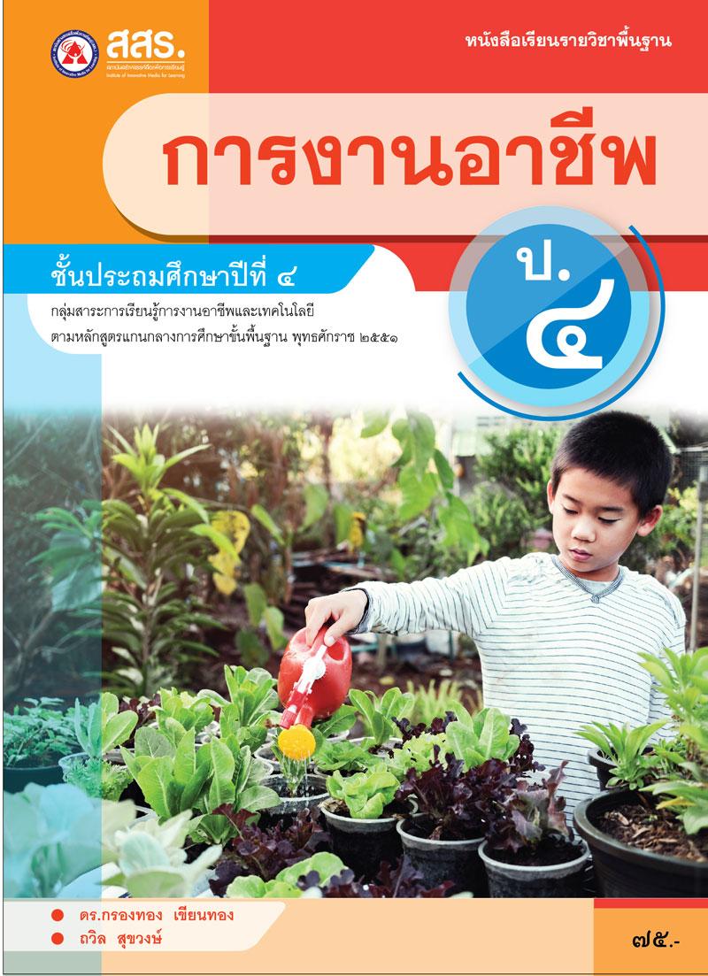 หนังสือเรียนรายวิชาพื้นฐาน การงานอาชีพ ป.4 (ฉบับใบประกันฯ)