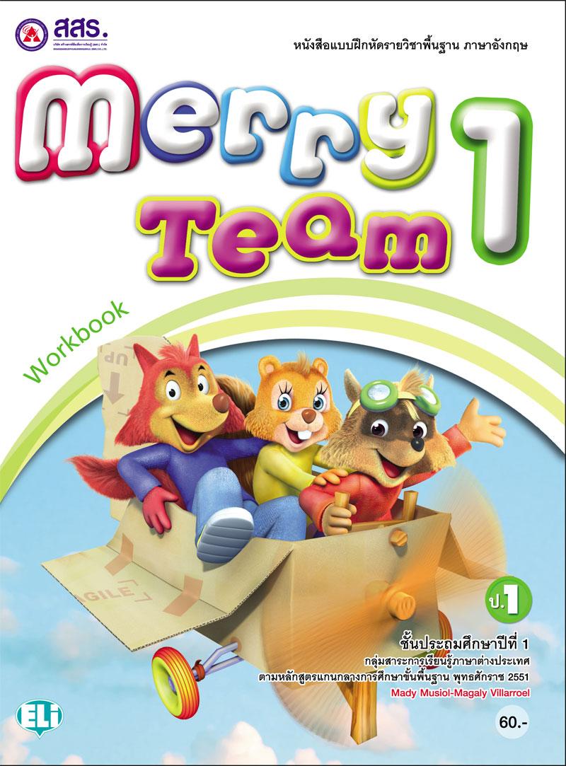 หนังสือแบบฝึกหัดรายวิชาพื้นฐาน ภาษาอังกฤษ Merry Team ชั้นประถมศึกษาปีที่ 1