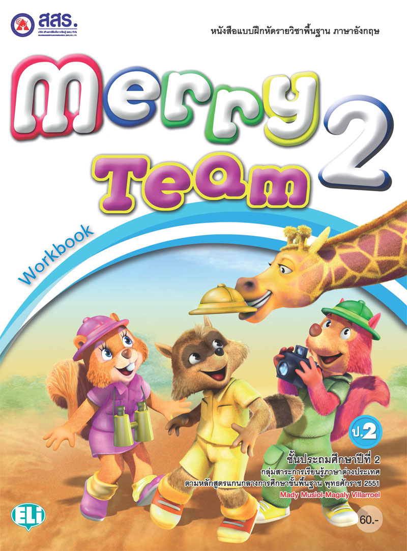 หนังสือแบบฝึกหัดรายวิชาพื้นฐาน ภาษาอังกฤษ Merry Team ชั้นประถมศึกษาปีที่ 2