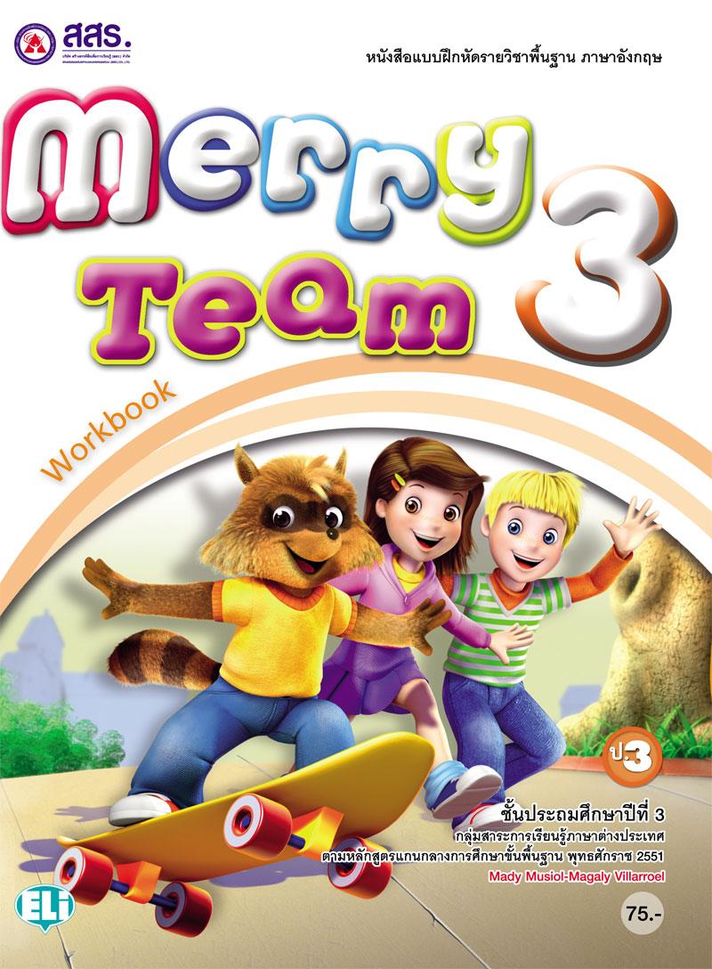 หนังสือแบบฝึกหัดรายวิชาพื้นฐาน ภาษาอังกฤษ Merry Team ชั้นประถมศึกษาปีที่ 3