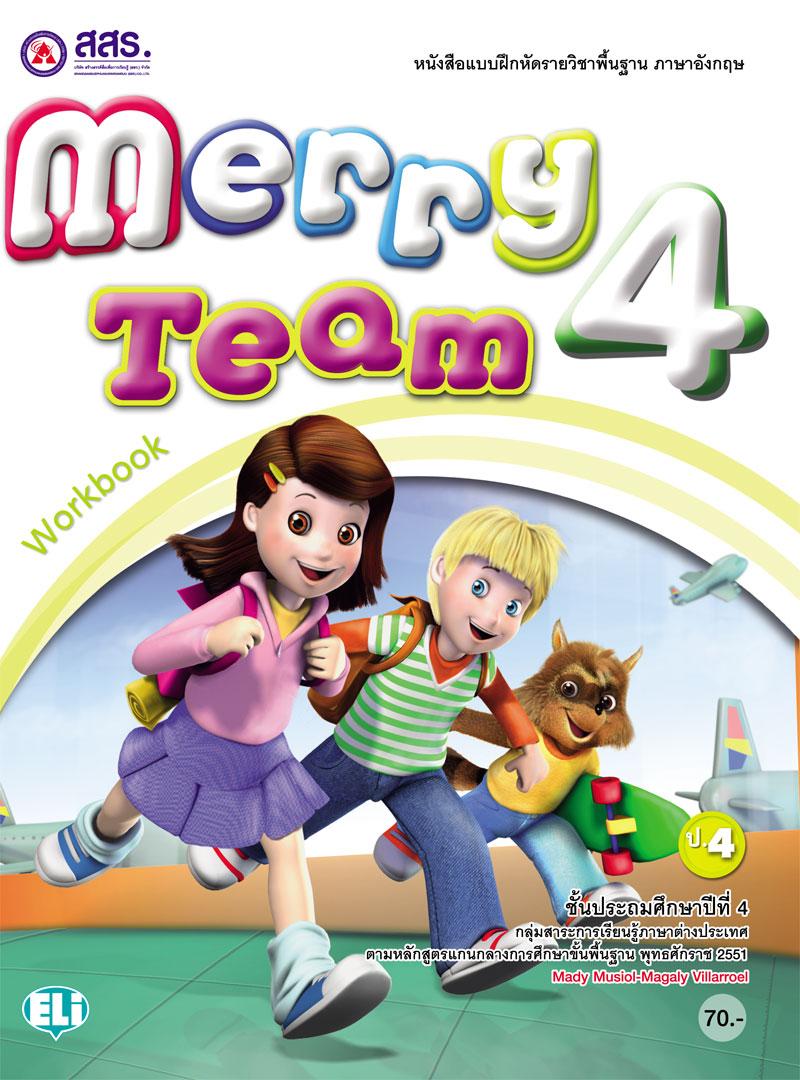 หนังสือแบบฝึกหัดรายวิชาพื้นฐาน ภาษาอังกฤษ Merry Team ชั้นประถมศึกษาปีที่ 4
