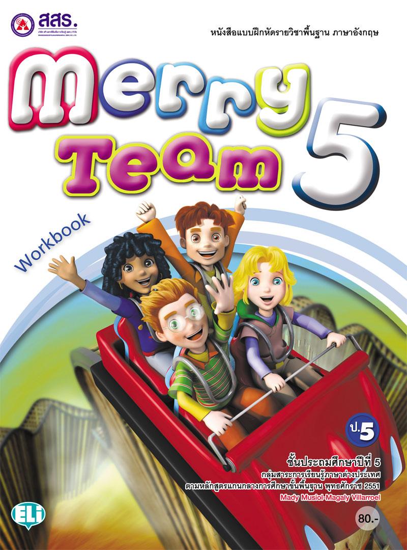 หนังสือแบบฝึกหัดรายวิชาพื้นฐาน ภาษาอังกฤษ Merry Team ชั้นประถมศึกษาปีที่ 5