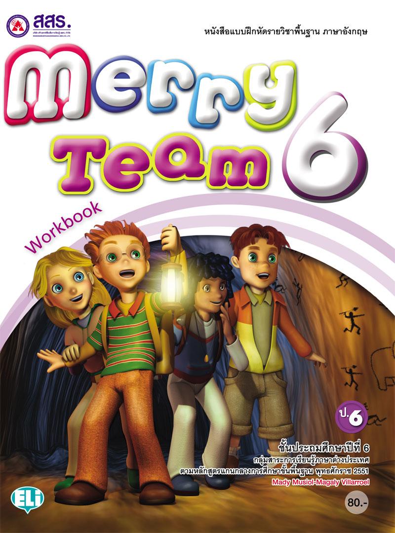 หนังสือแบบฝึกหัดรายวิชาพื้นฐาน ภาษาอังกฤษ Merry Team ชั้นประถมศึกษาปีที่ 6