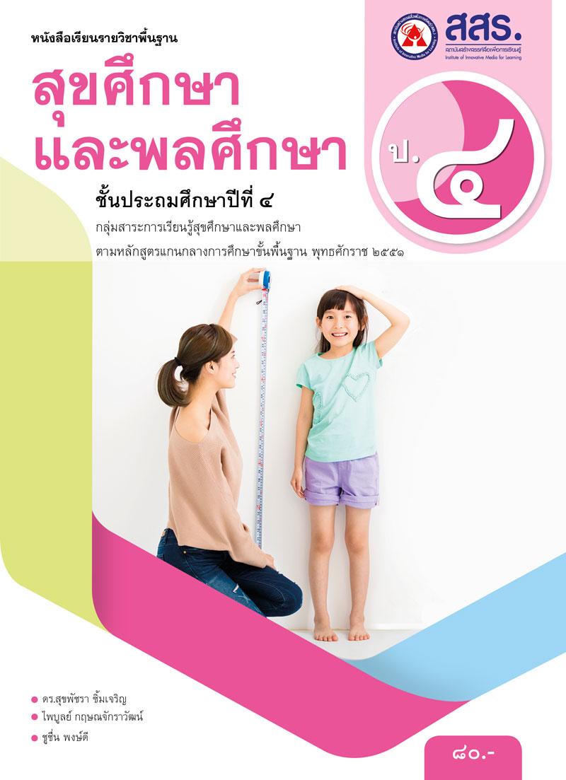 หนังสือเรียน รายวิชาพื้นฐาน สุขศึกษาและพลศึกษา ป.4 (ฉบับใบประกันฯ)